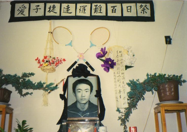Shrine commemorating the 100th day after Jiang Jielian's death
