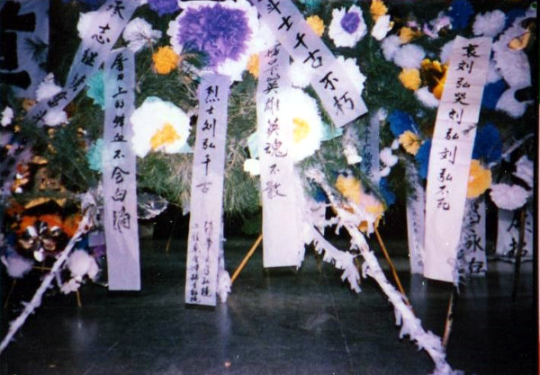 "Wreaths and inscriptions from Tsinghua University students and teachers for Liu Hong. The one on the right reads, ""We mourn Liu Hong, we weep for Liu Hong, Liu Hong lives."""
